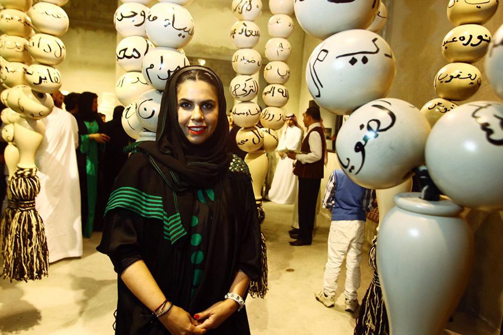 Arousten by Sarah Mohanna Al-Abdali